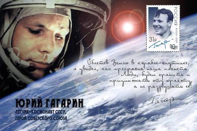 Космос (открытка+марка)