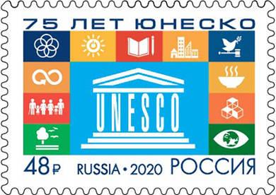 75 лет ЮНЕСКО