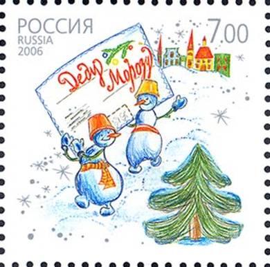 Почтовая марка Деда Мороза