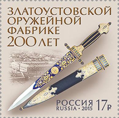 200 лет Златоустовской оружейной фабрике