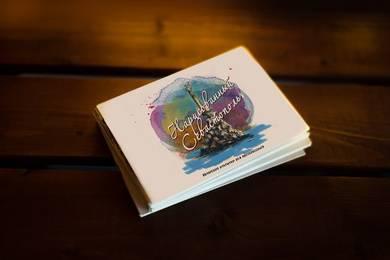 «Нарисованный Севастополь» набор почтовых открыток